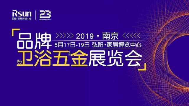 震撼全苏皖,家居新势力—2019南京品牌卫浴五金展览会盛大开幕!