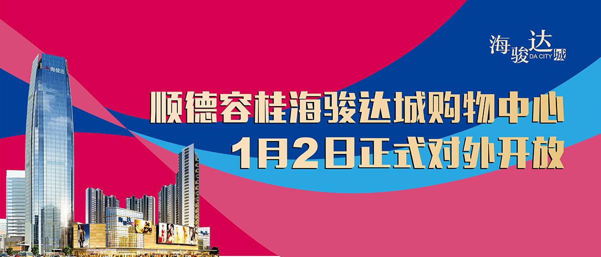 #精彩回顾#顺德海骏达城购物中心