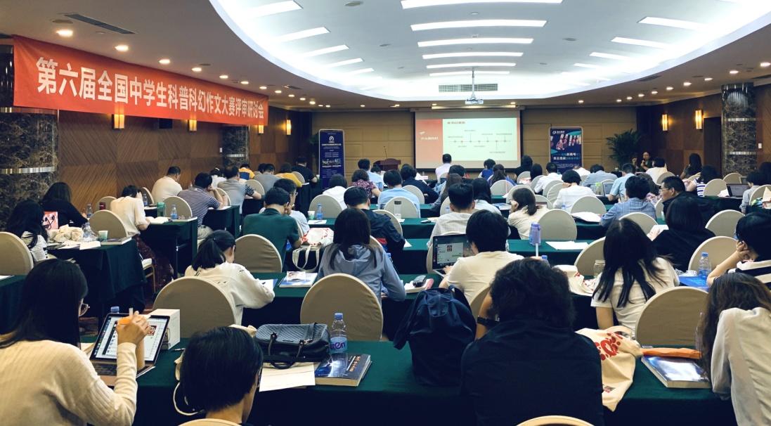 2019第六屆全國中學生科普科幻作文大賽(北京)評審研討會圓滿舉辦