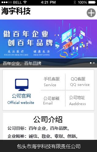 """海宇科技注册中文域名:""""海宇科技.手机""""域名,启用MUP移动营销云"""