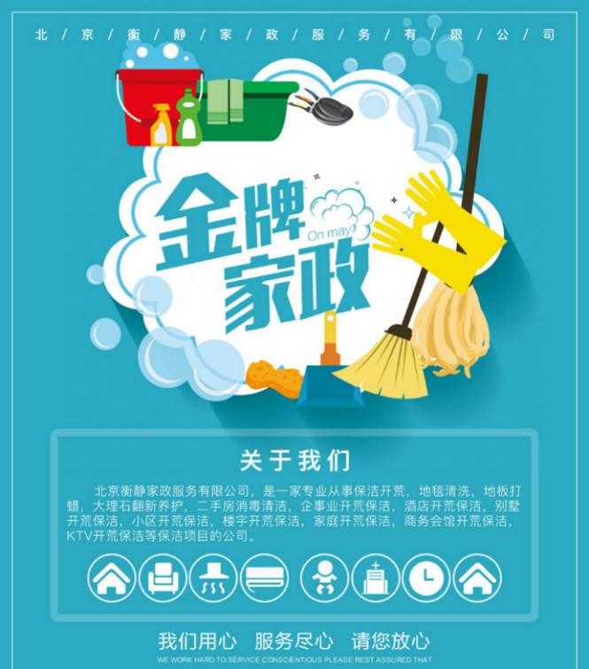 """衡静家政开通""""北京家政网.手机""""域名,助力品牌服务升级"""
