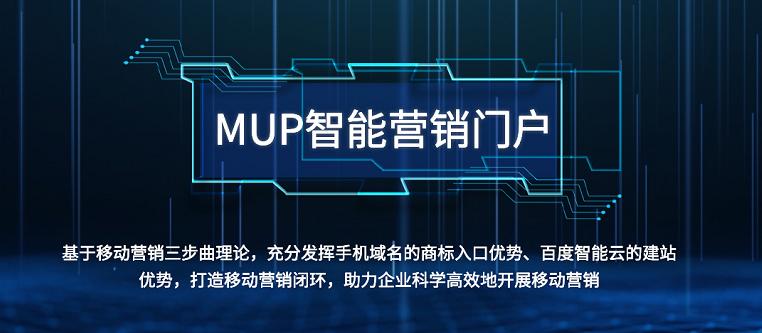 """""""上岗""""上线进行时:""""MUP智能营销门户""""改变企业营销模式"""