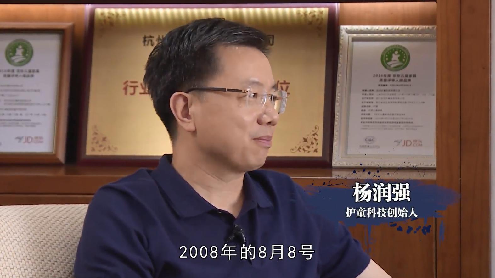 新华社客户端专访护童集团杨润强:成人达己方能行稳致远
