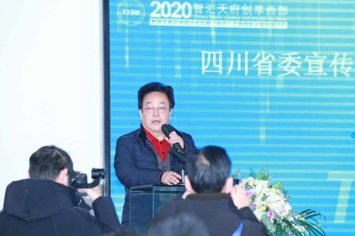 5、四川省文化产业发展促进中心主任