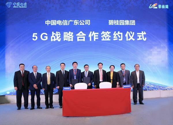 潼湖科技小镇再迎盛会,中国电信与碧桂园签署5G战略合作协议