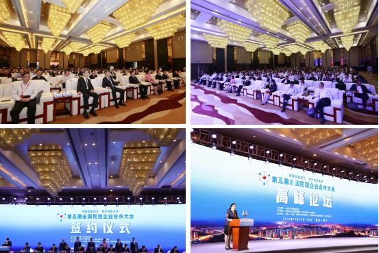 康乐美蕾丝特精彩亮相第五届全国民营企业合作大会!