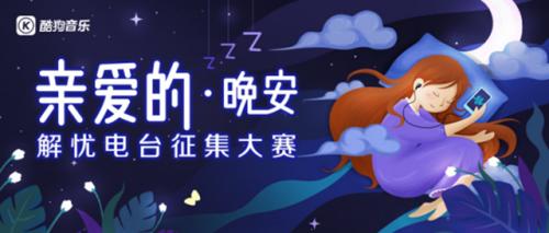 酷狗电台音频征集活动收官 张铭鑫将加盟录制《解忧电台》
