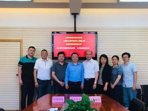 东方尚学与上海电视学校、弘成科技成人高中在线办学服务签约仪式成功举行