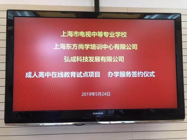 上海东方尚学培训中心