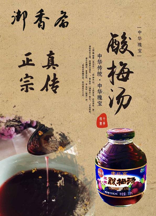 老北京御香斋酸梅汤——古法熬制,正宗品牌