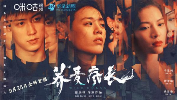 年度最虐爱情片《荞麦疯长》,9月25日咪咕视频全网首播!