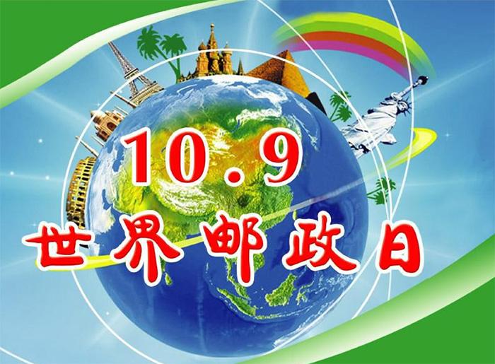 世界邮政日