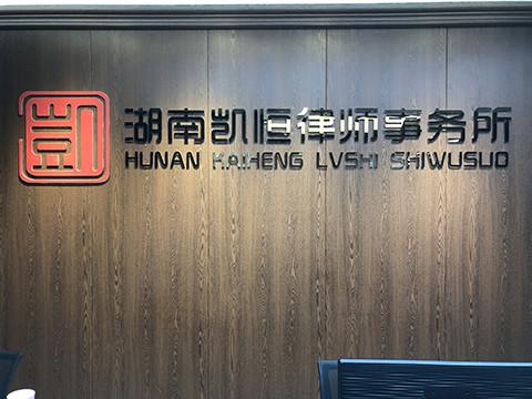 互联网+法律服务的创新与探索——湖南凯恒律师事务所
