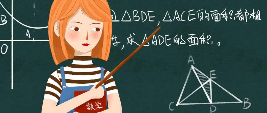 趁东风,学数学,刮起线上学数学的旋风!