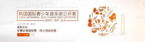 2020韩国国际青少年音乐家公开赛暨釜山音乐夏令营正式启动!