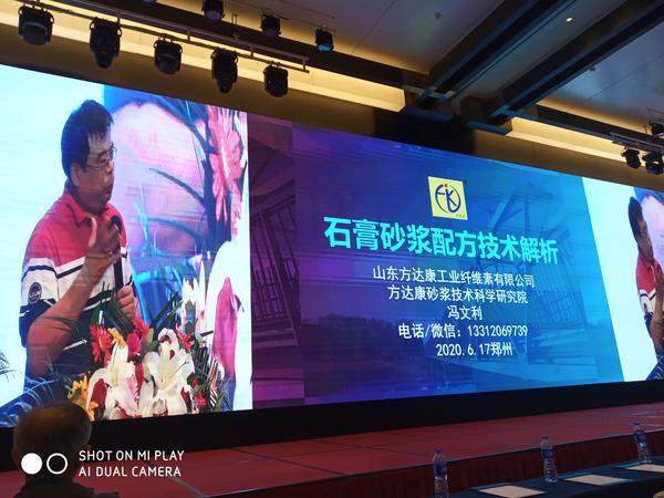 方达康砂浆冯文利教授 2020郑州石膏砂浆技术交流大会发言