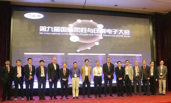 第九届国际柔性与印刷电子大会(ICFPE 2018)在常州成功举办