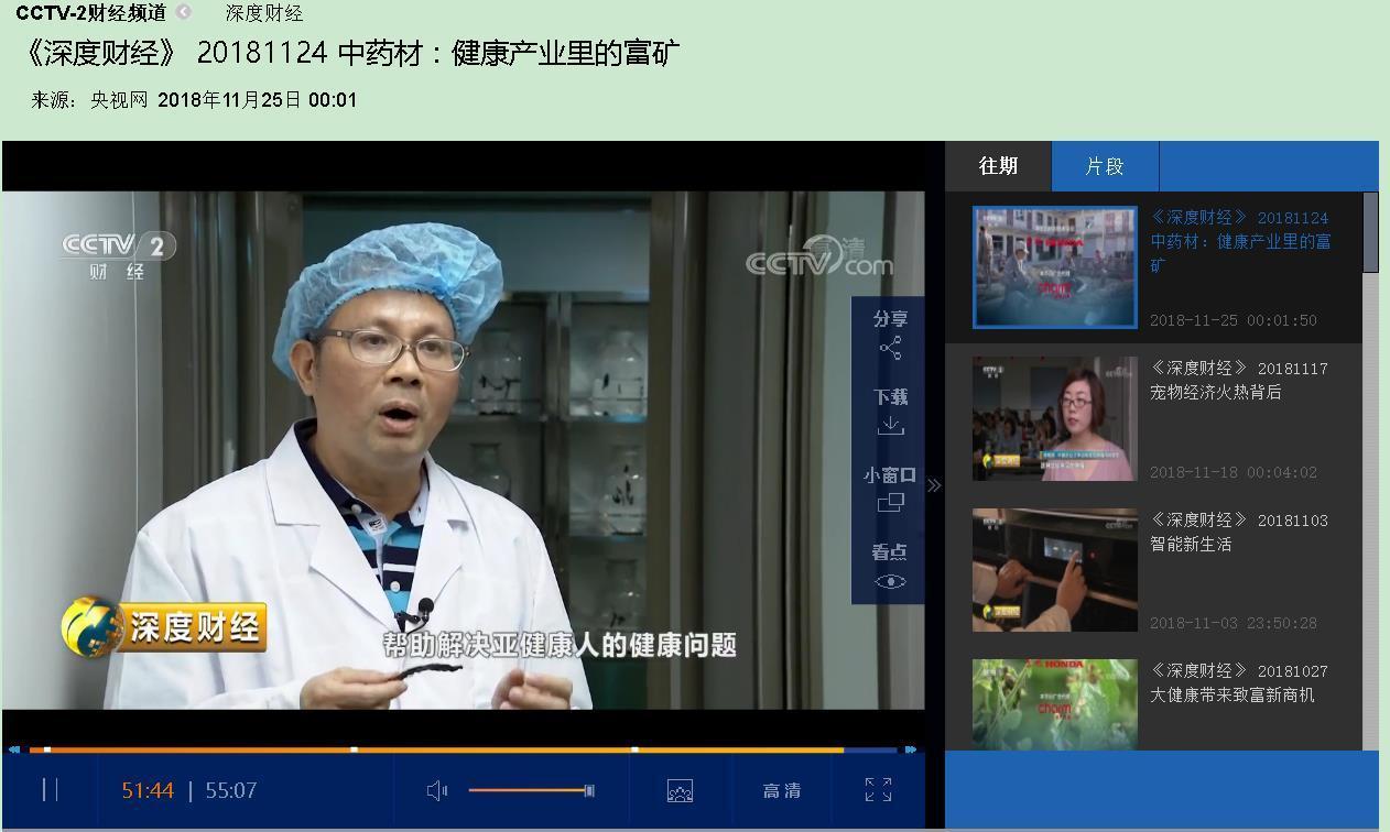 金海科康天然水蛭素登陆央视财经频道,向国人讲述其中的奥妙