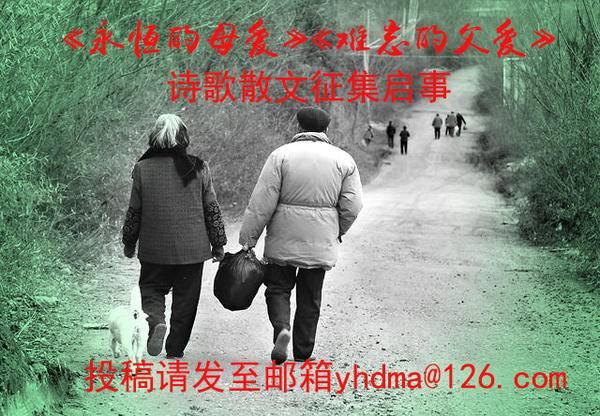 《永恒的母爱》暨《难忘的父爱》_诗歌散文征集启事