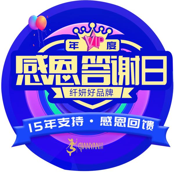 纤妍内衣河南新密店15周年答谢活动,六重惊喜,震撼回馈