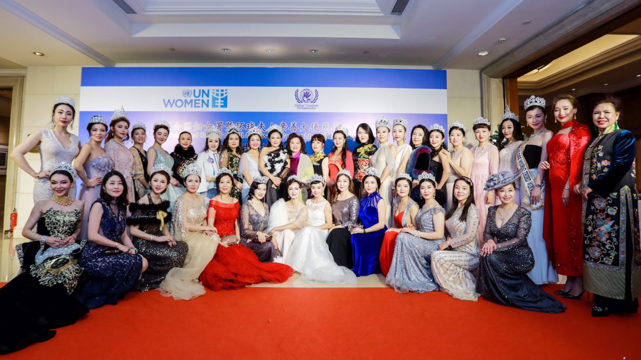 """联合国妇女署及环球夫人亲善大使""""携手共促性别平等""""慈善晚宴在京举行"""