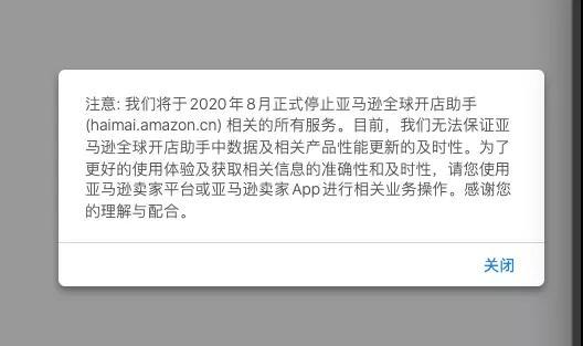 Amazon海卖助手真的停了!卖家其实最关心的问题是这三个