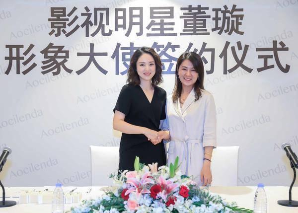 """澳兰黛孕妇护肤品牌首届形象大使""""董璇""""惊艳亮相"""