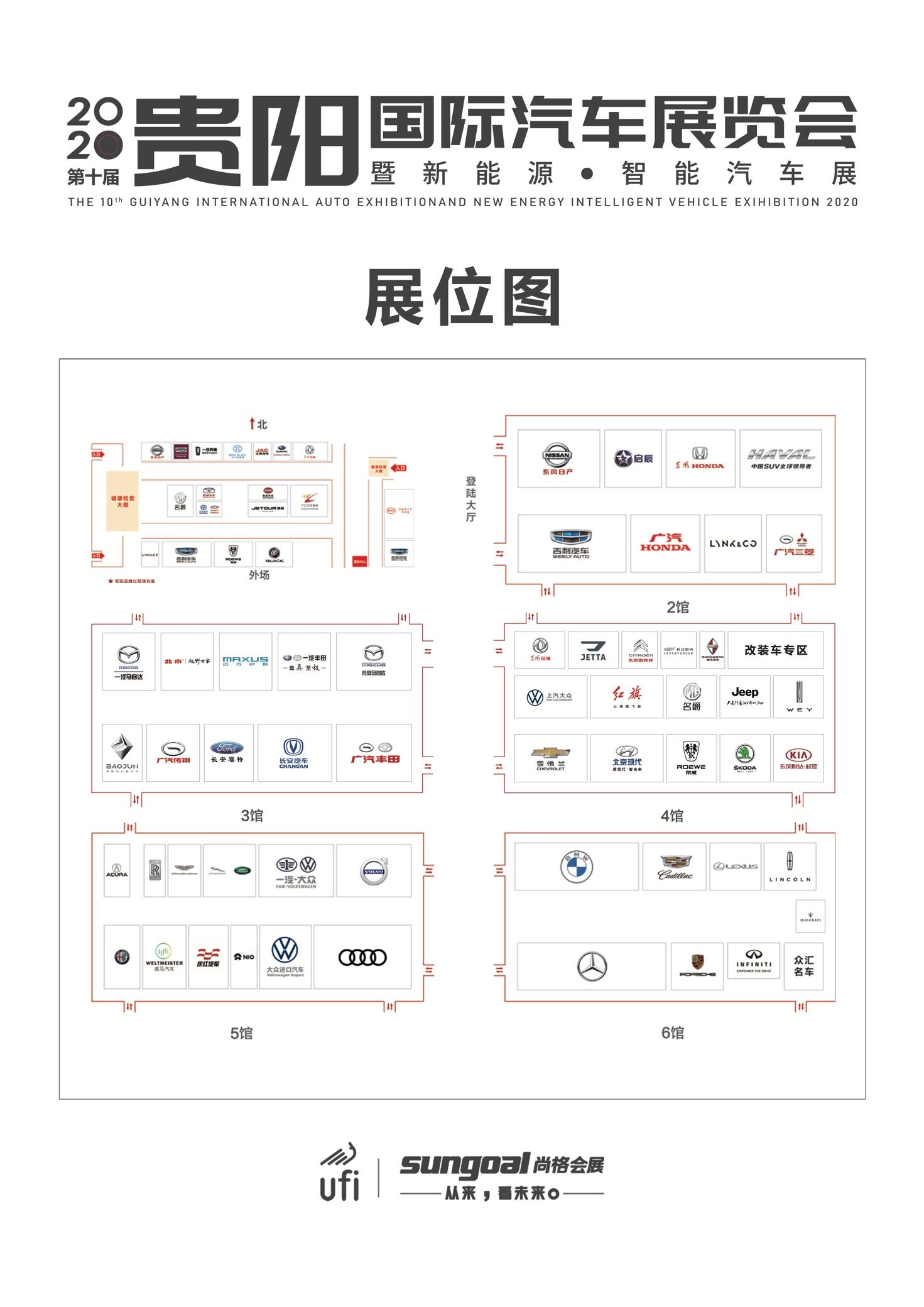 2020第十届贵阳国际车展完整宝典,观展需带身份证!