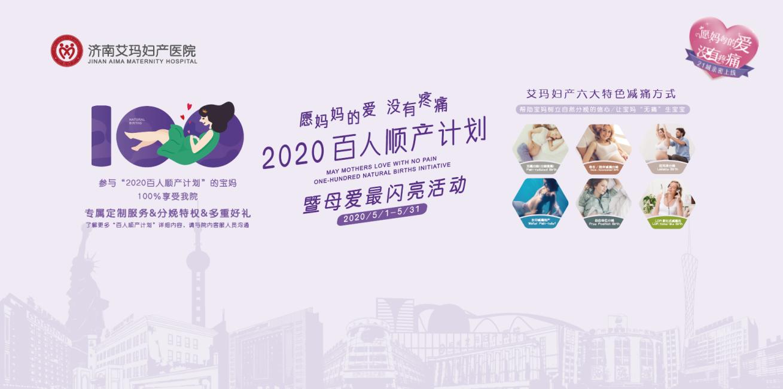 """濟南艾瑪""""2020百人順產計劃""""啟動 讓母愛回歸自然"""