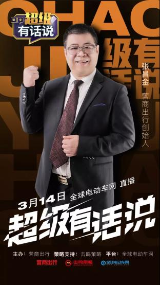 张昌金海报