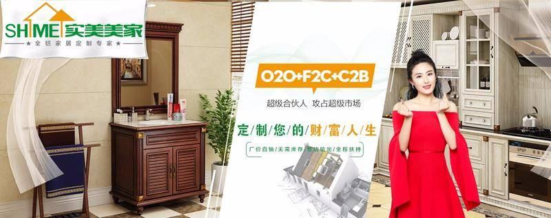 实美美家全铝家居以独特的优势,在家具行业逐步成长!