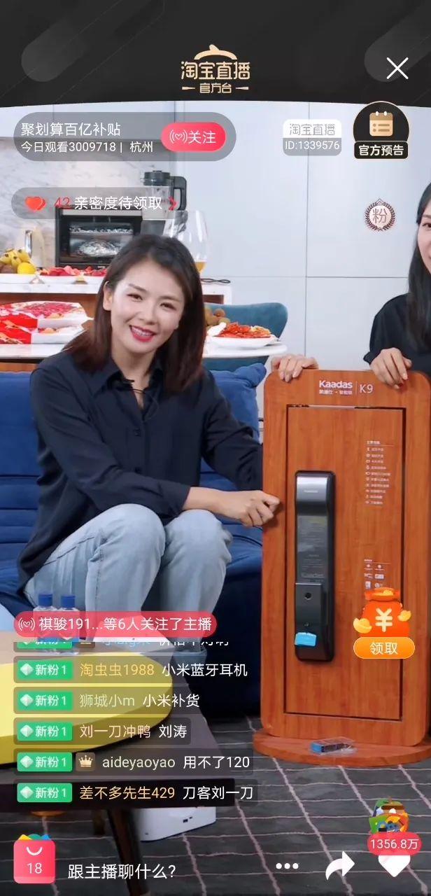 卖爆啦!!刘涛直播首秀3次推荐凯迪仕智能锁,销售额超1000万