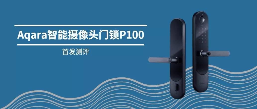 Aqara智能门锁P100评测:大广角侦察兵式监测,家庭安全触手可及