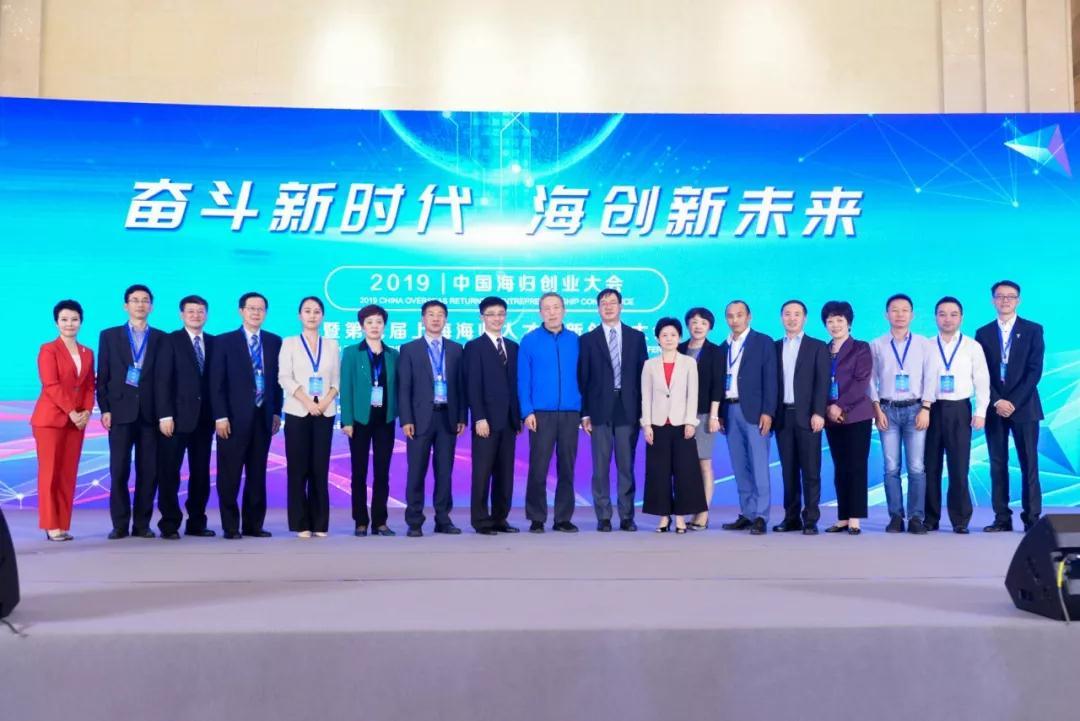 市委副书记尹弘出席2019 中国海归创业大会 氪信科技CEO朱明杰发表主题演讲