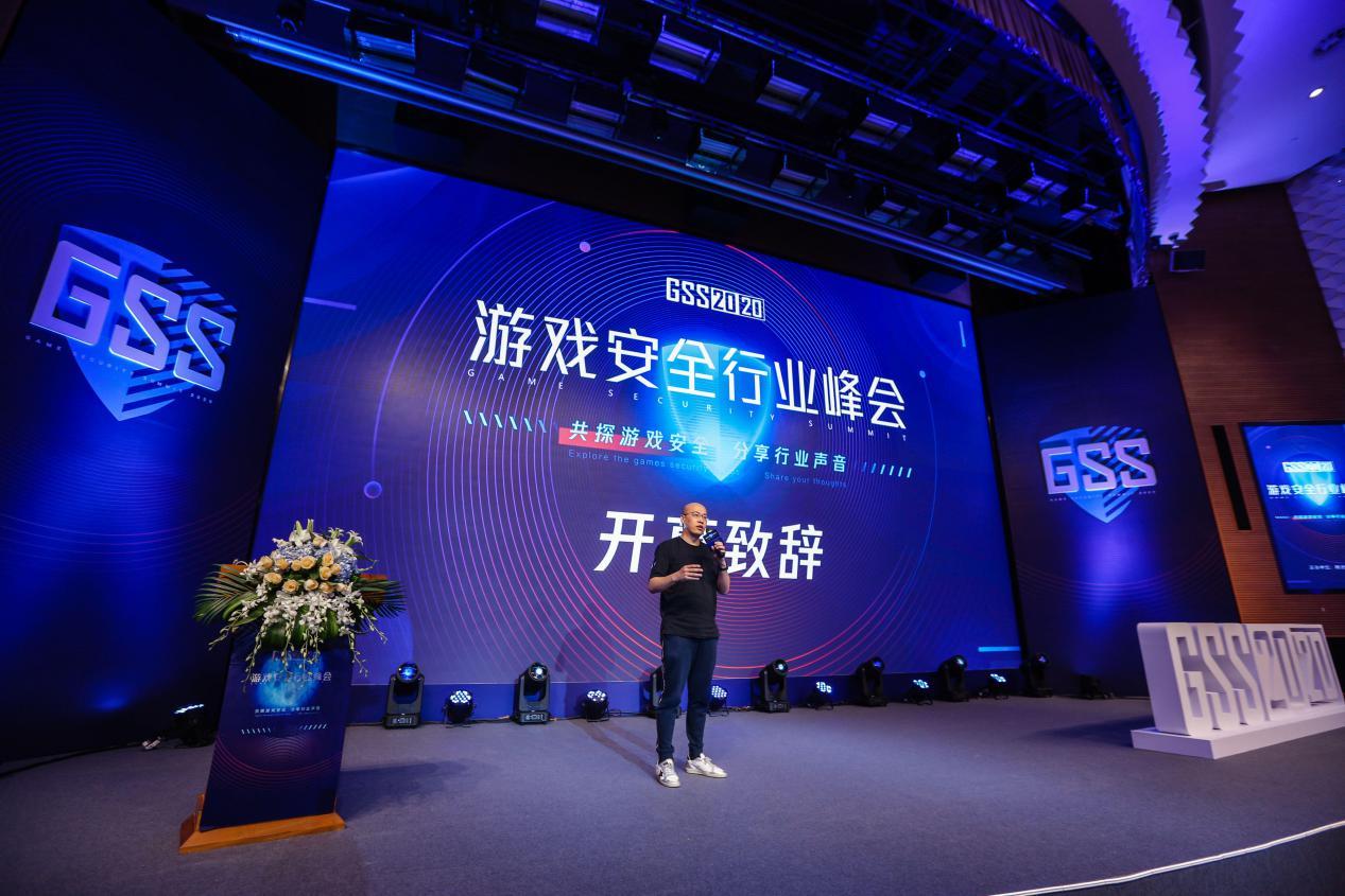 2020游戏安全行业峰会成功举办 大咖共探游戏安全