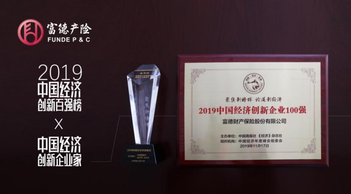 中国经济创新企业100强x人物