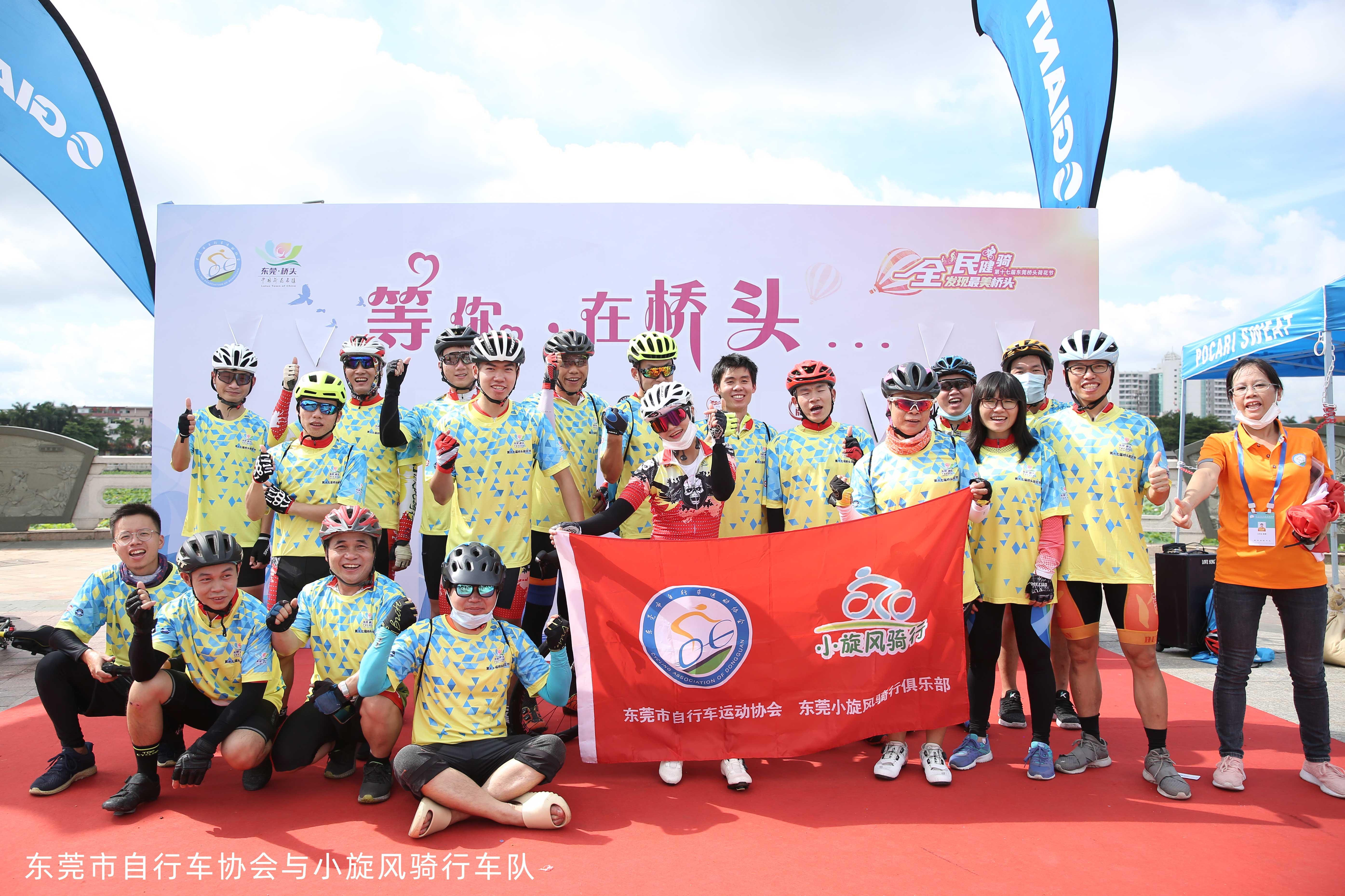 东莞市自行车协会与小旋风骑行车队