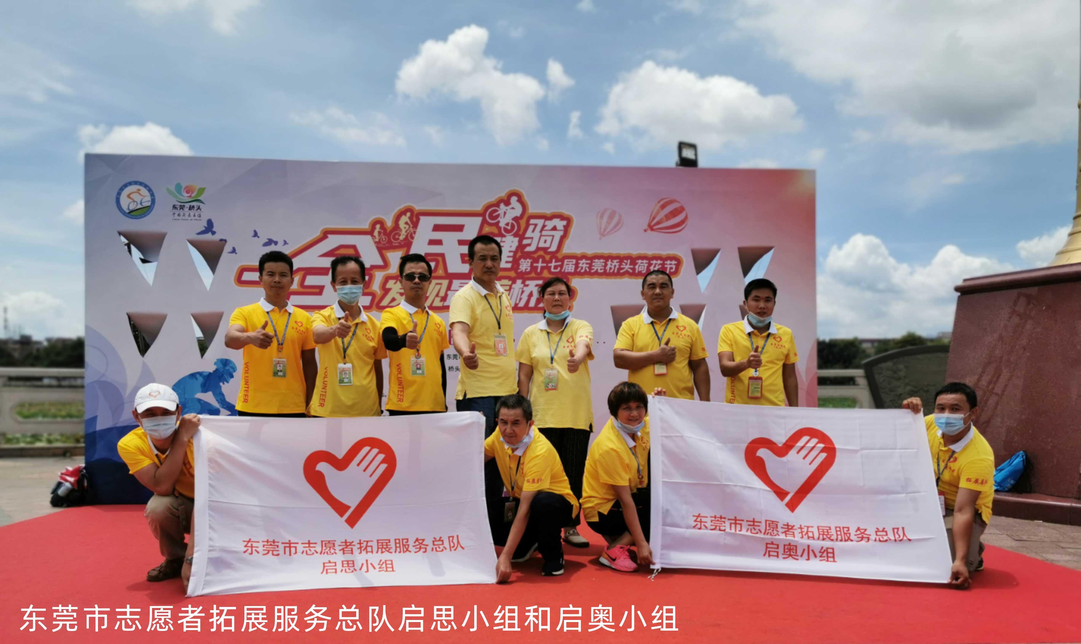 东莞市志愿者拓展服务总队启思小组和启奥小组