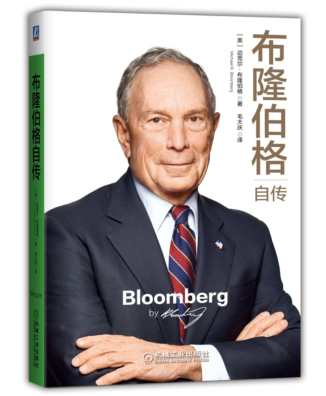 《布隆伯格自传》:看勤奋的人能有多伟大