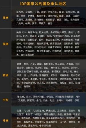 韩国驾照在海外的特殊待遇