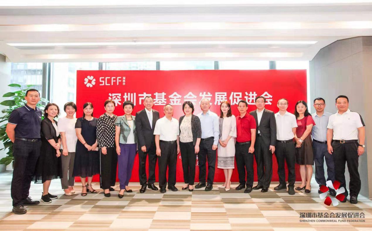 深圳成立国内首个基金会行业的联合型组织