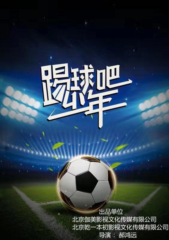 新锐导演郝鸿远投资体育、悲剧题材大作《踢球吧少年》