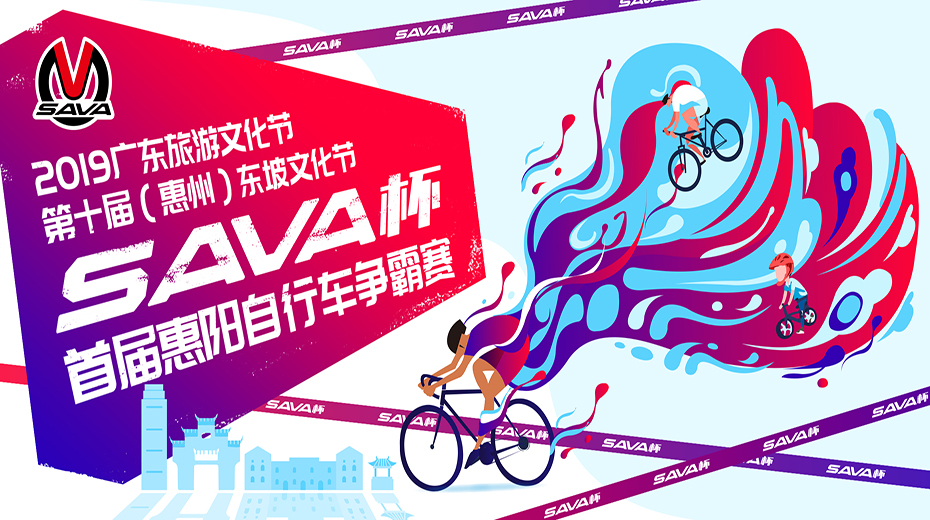 自行车争霸赛