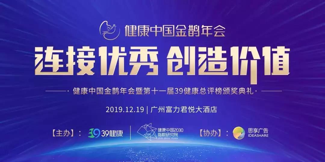 健康中國金鵲年會 | 朗瑪信息董事長王偉、39健康總裁呂世峰致辭