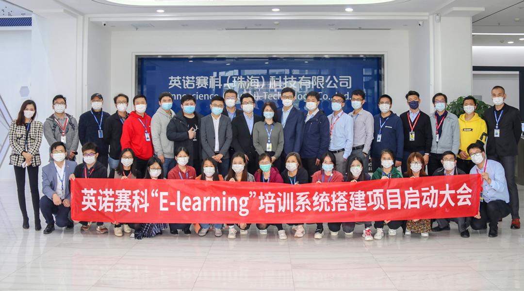 """打造中国""""芯"""",英诺赛科选择蓝凌在线培训学习平台"""