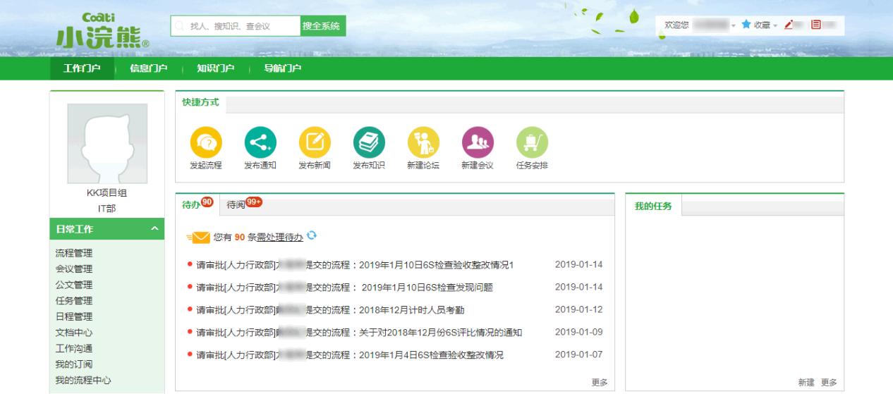 梦娇兰:老牌日化企业,如何借力蓝凌OA赋能企业数字化转型?