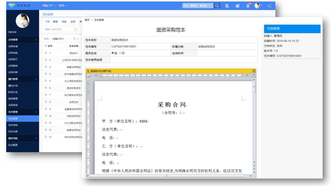 C:\Users\12569\Desktop\V15\V15系列-合同\范本管理.png