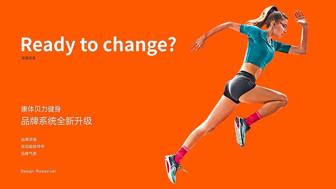 健身品牌战略升级,品牌策划+VI设计公司