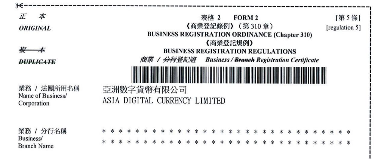 摩根发币后曝重磅消息,亚洲数字货币有限公司在香港成立