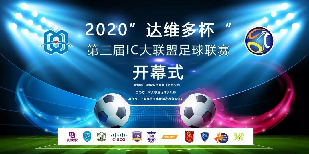 """2020""""达维多杯""""第三届IC大联盟足球联赛即将开幕"""